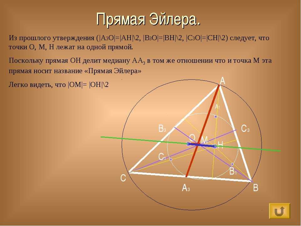 Прямая Эйлера. Из прошлого утверждения (|A3O|=|AH|\2, |B3O|=|BH|\2, |C3O|=|CH...