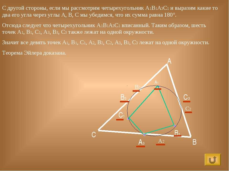 B C C1 A1 B1 А3 В3 С3 A В2 А2 С2 С другой стороны, если мы рассмотрим четырех...