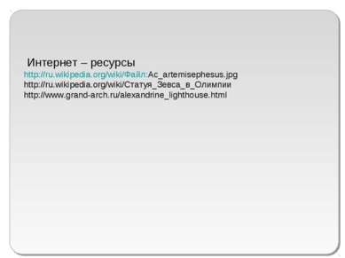 Интернет – ресурсы http://ru.wikipedia.org/wiki/Файл:Ac_artemisephesus.jpg ht...