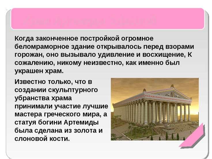 Храм Артемиды Эфесской Когда законченное постройкой огромное беломраморное зд...