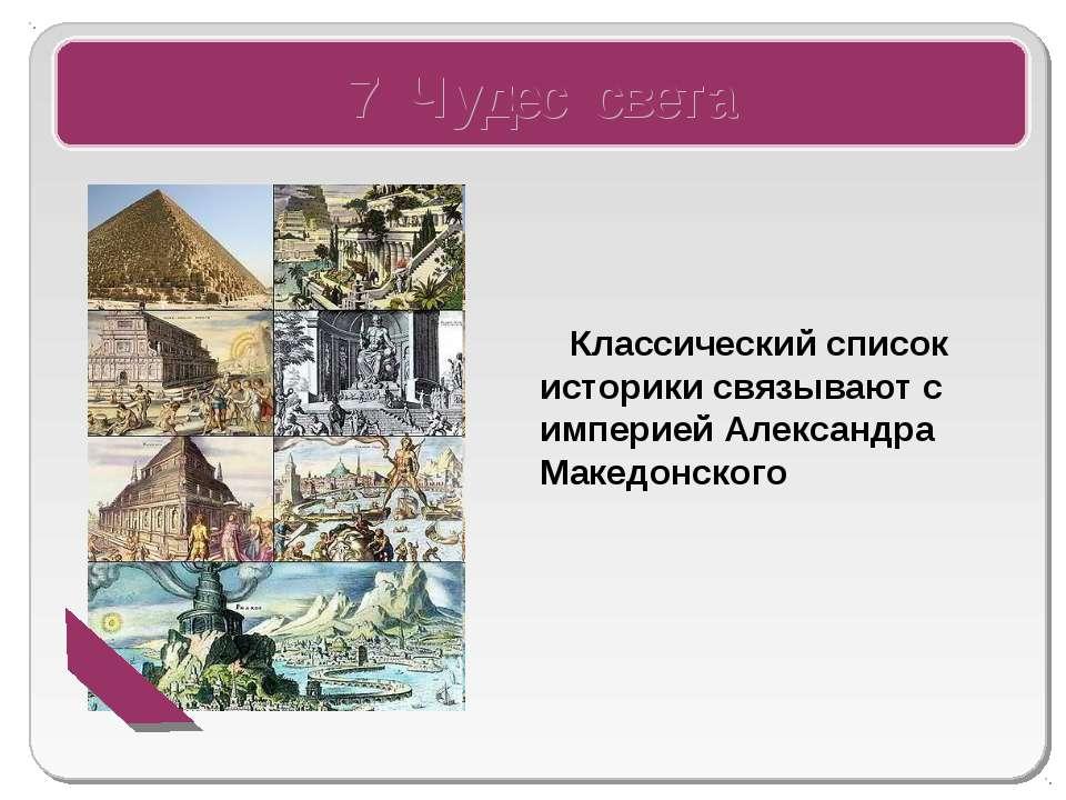 7 Чудес света Классический список историки связывают с империей Александра Ма...