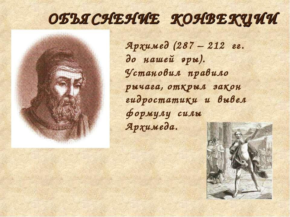 ОБЪЯСНЕНИЕ КОНВЕКЦИИ Архимед (287 – 212 гг. до нашей эры). Установил правило ...