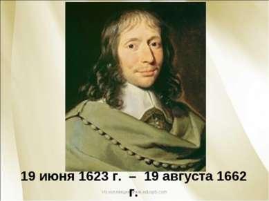 19 июня 1623 г. – 19 августа 1662 г. Из коллекции www.eduspb.com Из коллекции...