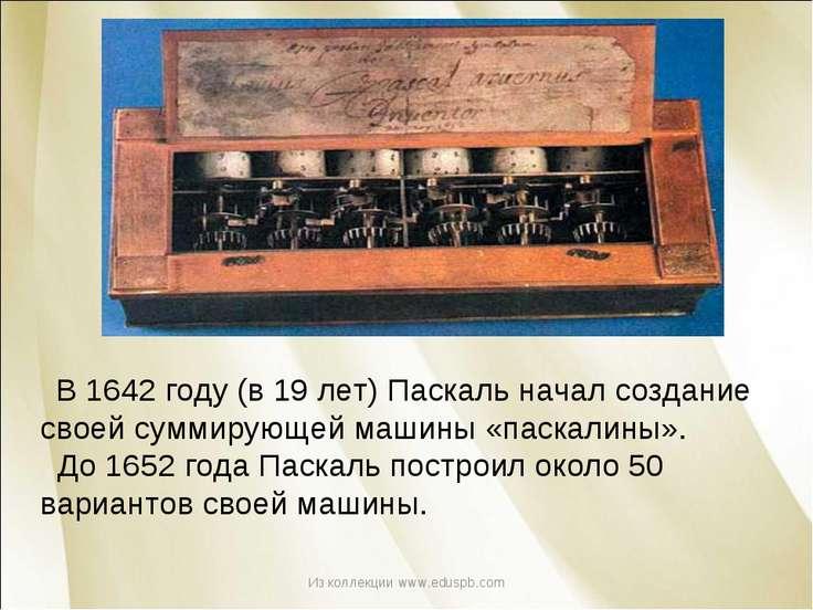 В 1642 году (в 19 лет) Паскаль начал создание своей суммирующей машины «паска...