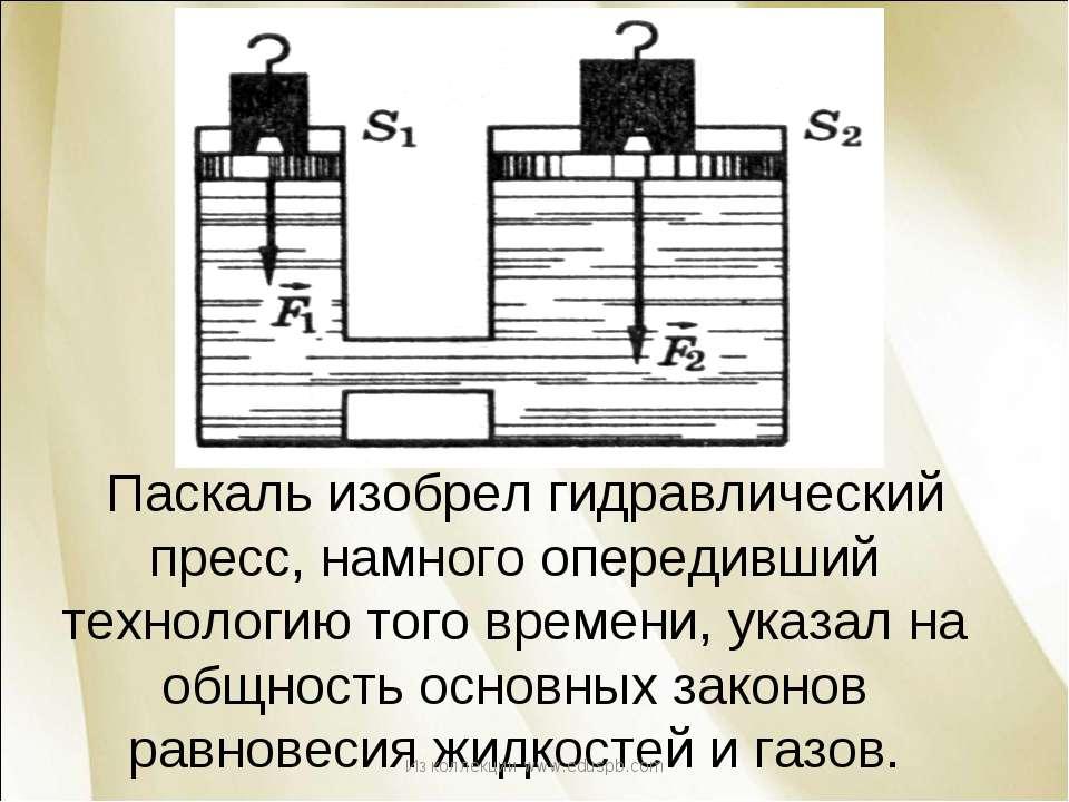 Паскаль изобрел гидравлический пресс, намного опередивший технологию того вре...