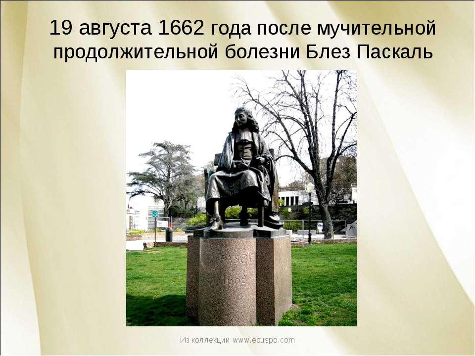 19 августа 1662 года после мучительной продолжительной болезни Блез Паскаль с...