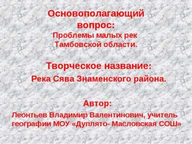 Основополагающий вопрос: Проблемы малых рек Тамбовской области. Творческое на...