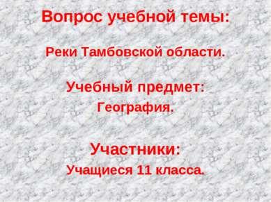 Вопрос учебной темы: Реки Тамбовской области. Учебный предмет: География. Уча...