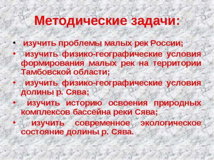 Методические задачи: изучить проблемы малых рек России; изучить физико-геогра...