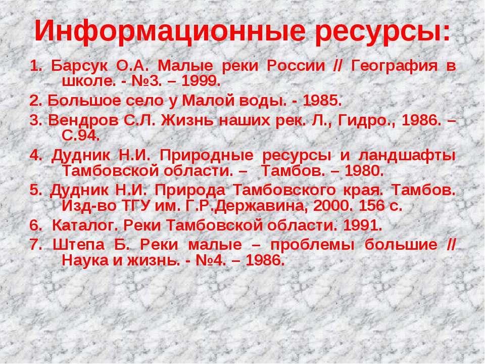 Информационные ресурсы: 1. Барсук О.А. Малые реки России // География в школе...