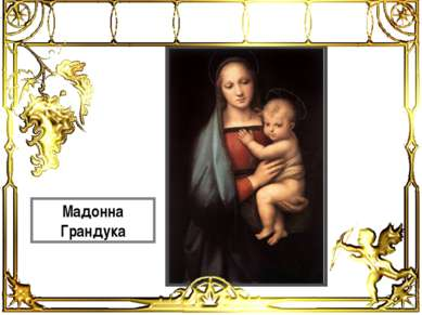 Мадонна Грандука