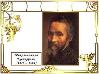 Микеланджело Буонарроти (1475 – 1564)