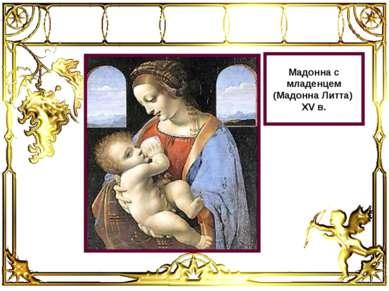 Мадонна с младенцем (Мадонна Литта) XV в.