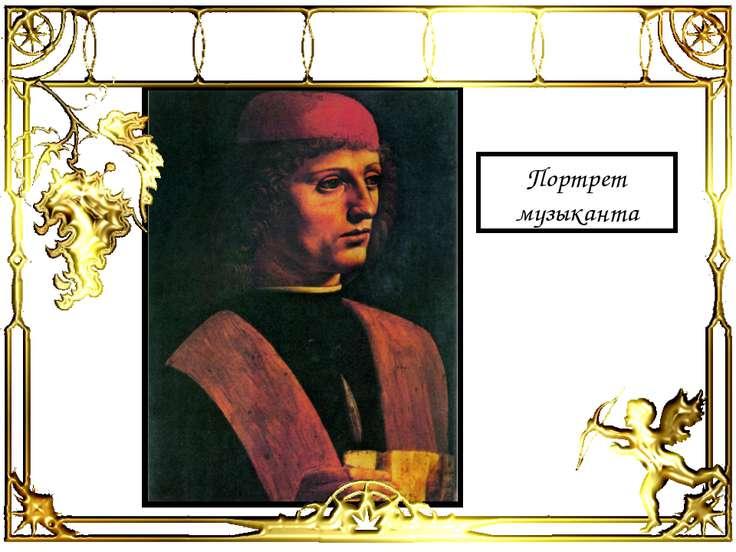 Портрет музыканта