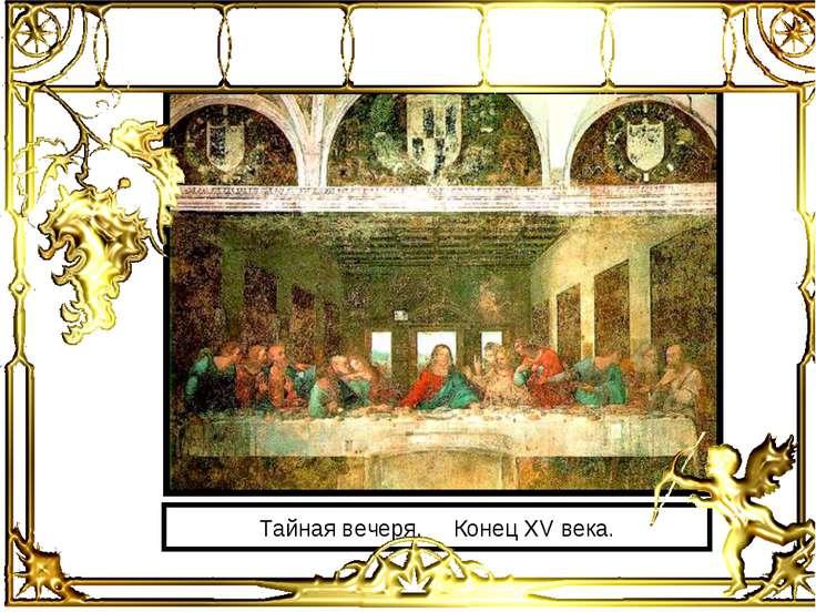 Тайная вечеря. Конец XV века.