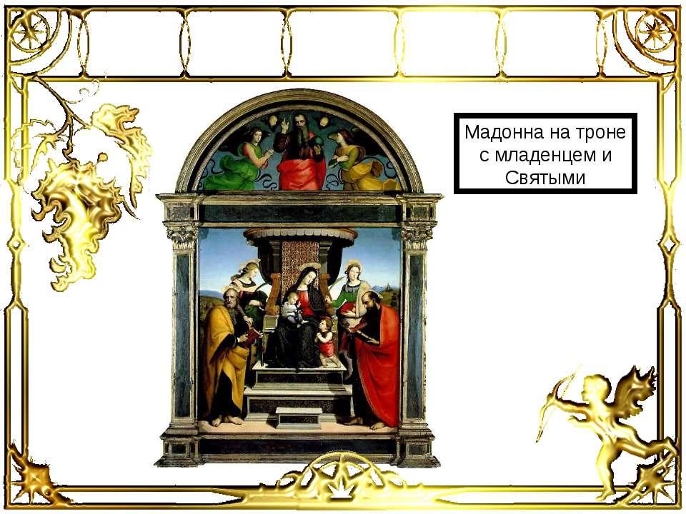 Мадонна на троне с младенцем и Святыми