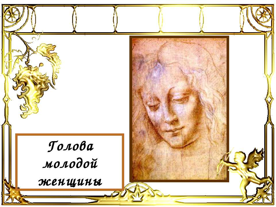 Голова молодой женщины