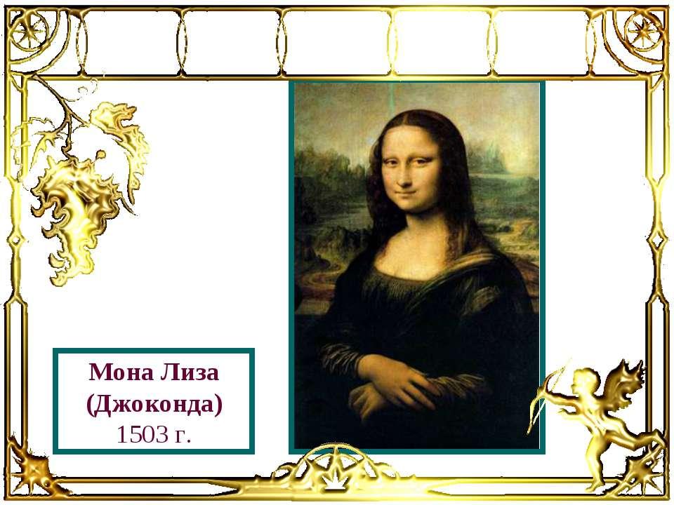 Мона Лиза (Джоконда) 1503 г.