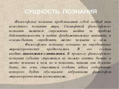 Философское познание представляет собой особый тип целостного познания мира. ...