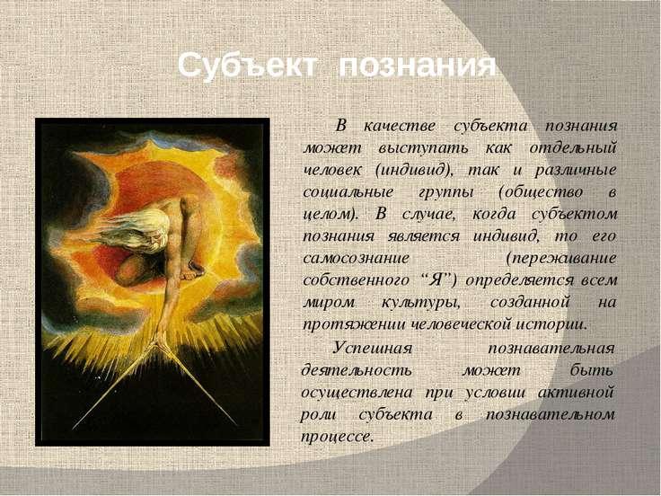 В качестве субъекта познания может выступать как отдельный человек (индивид),...