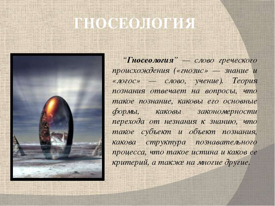 """ГНОСЕОЛОГИЯ """"Гносеология"""" — слово греческого происхождения («гнозис» — знание..."""