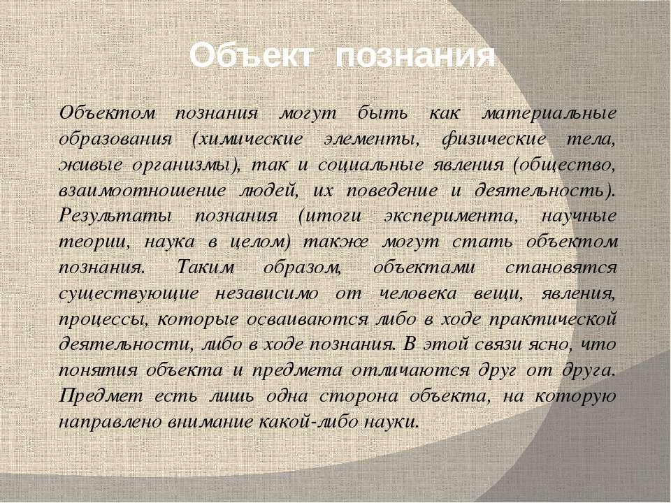Объект познания Объектом познания могут быть как материальные образования (хи...