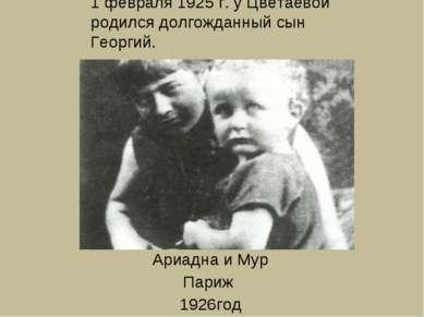 1 февраля 1925 г. у Цветаевой родился долгожданный сын Георгий. Ариадна и Мур...