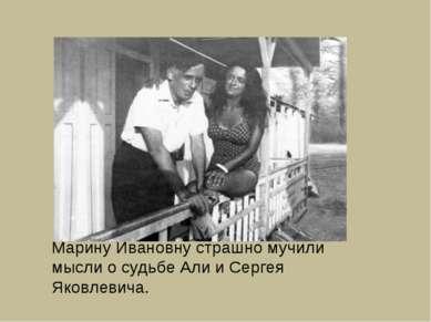 Марину Ивановну страшно мучили мысли о судьбе Али и Сергея Яковлевича.
