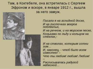 Там, в Коктебеле, она встретилась с Сергеем Эфроном и вскоре, в январе 1912 г...