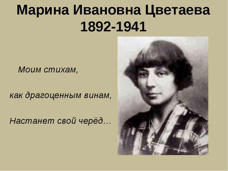 Марина Ивановна Цветаева 1892-1941 Моим стихам, как драгоценным винам, Настан...