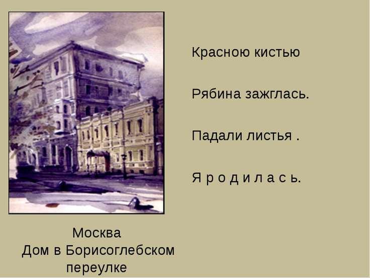 Москва Дом в Борисоглебском переулке Красною кистью Рябина зажглась. Падали л...