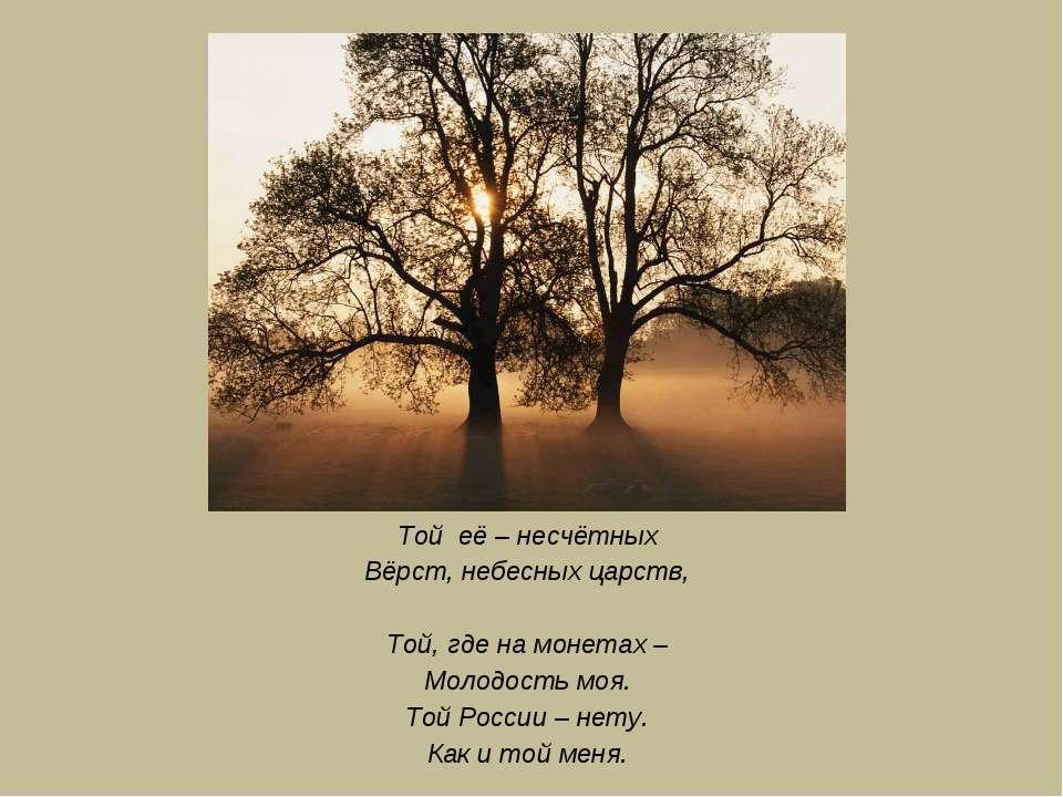 Той её – несчётных Вёрст, небесных царств, Той, где на монетах – Молодость мо...
