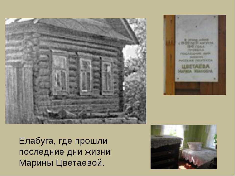 Елабуга, где прошли последние дни жизни Марины Цветаевой.