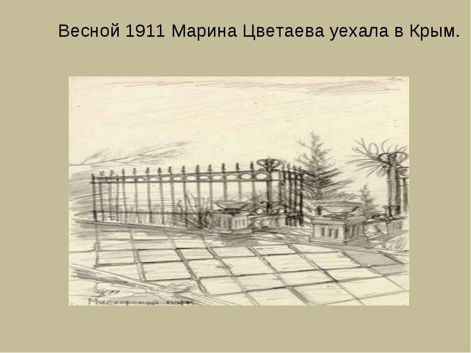 Весной 1911 Марина Цветаева уехала в Крым.