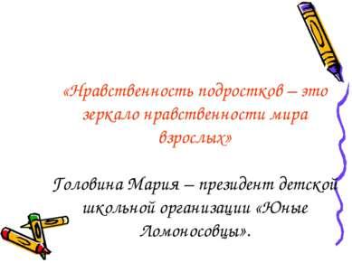 «Нравственность подростков – это зеркало нравственности мира взрослых» Голови...
