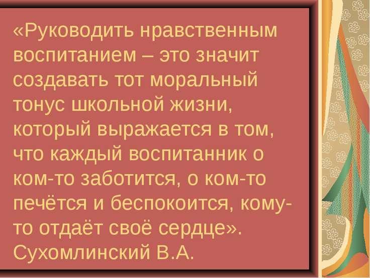 «Руководить нравственным воспитанием – это значит создавать тот моральный тон...