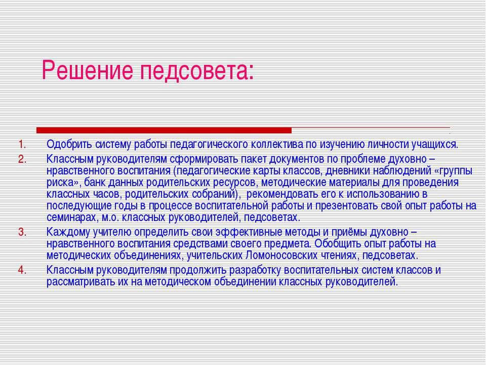 Решение педсовета: Одобрить систему работы педагогического коллектива по изуч...