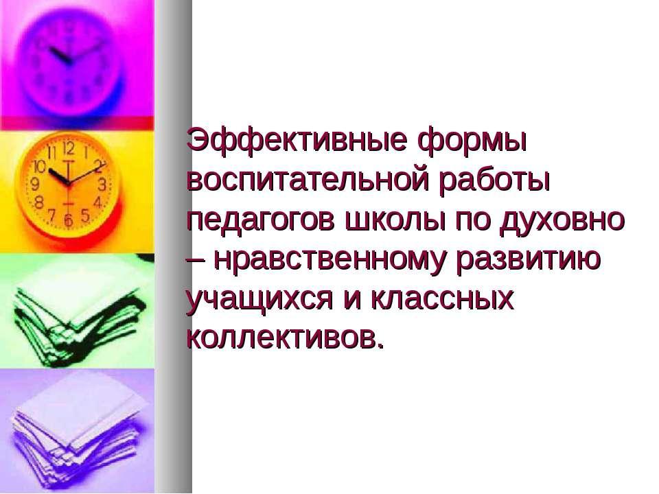 Эффективные формы воспитательной работы педагогов школы по духовно – нравстве...