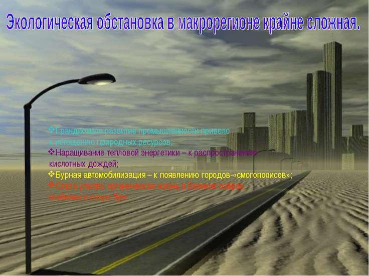 Грандиозное развитие промышленности привело к истощению природных ресурсов; Н...