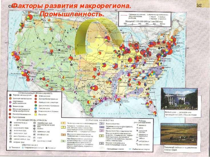 Факторы развития макрорегиона. Промышленность.