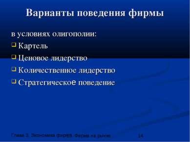 Варианты поведения фирмы в условиях олигополии: Картель Ценовое лидерство Кол...