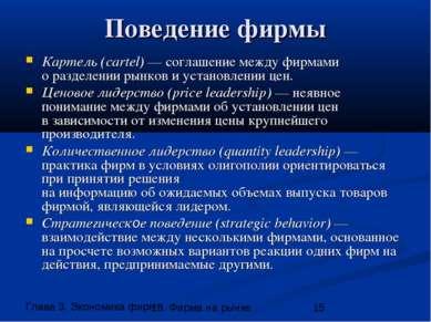 Поведение фирмы Картель (cartel) — соглашение между фирмами о разделении рынк...