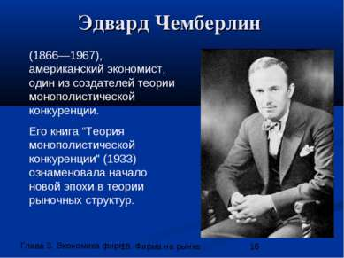 Эдвард Чемберлин (1866—1967), американский экономист, один из создателей теор...