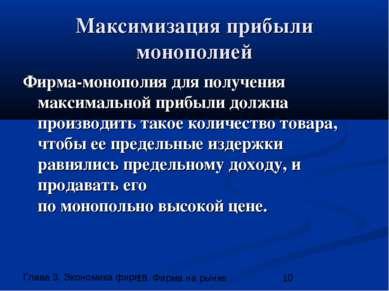 Максимизация прибыли монополией Фирма-монополия для получения максимальной пр...