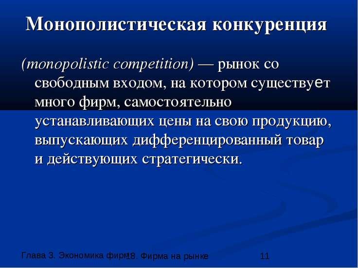 Монополистическая конкуренция (monopolistic competition) — рынок со свободным...