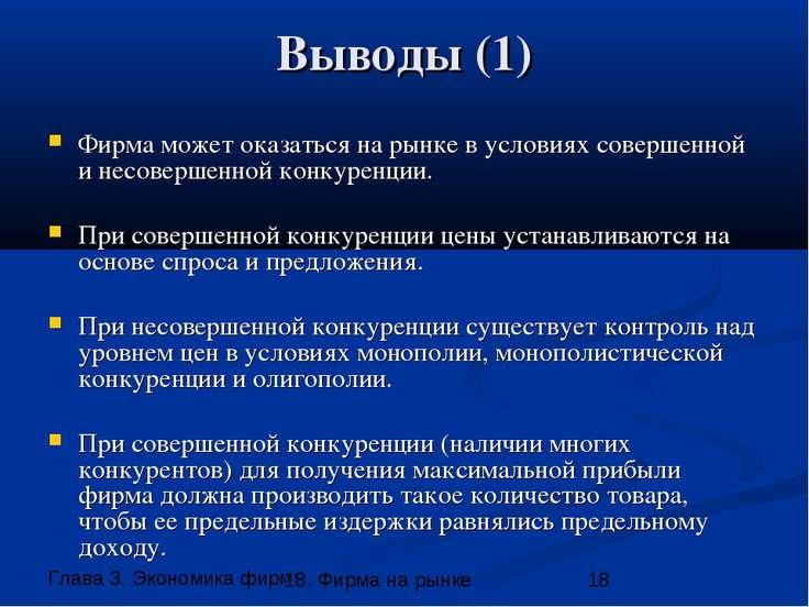 Выводы (1) Фирма может оказаться на рынке в условиях совершенной и несовершен...