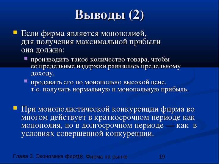 Выводы (2) Если фирма является монополией, для получения максимальной прибыли...