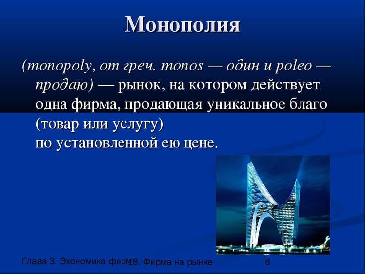 Монополия (monopoly, от греч. monos — один и poleo — продаю) — рынок, на кото...