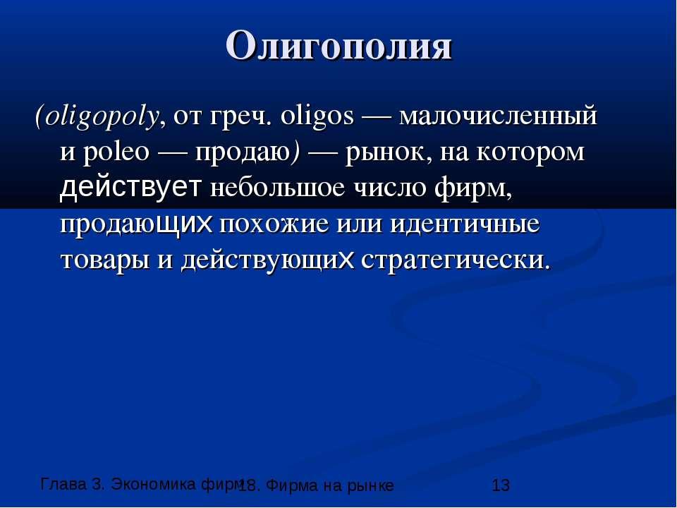 Олигополия (oligopoly, от греч. oligos — малочисленный и poleo — продаю) — ры...