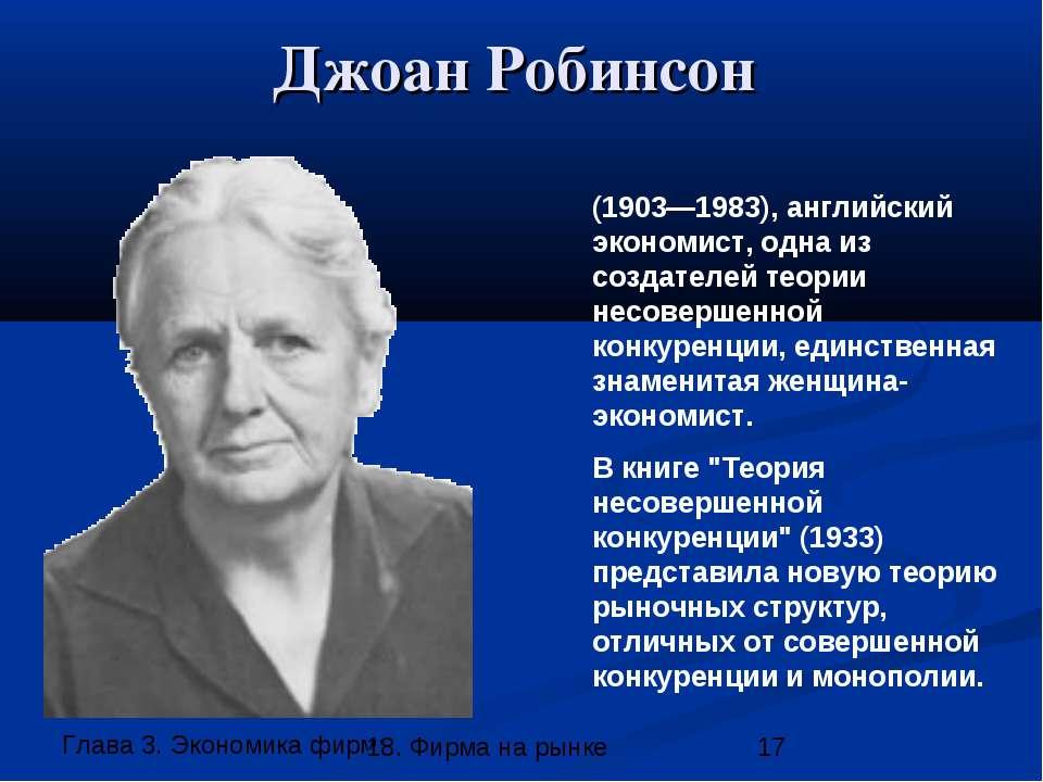 Джоан Робинсон (1903—1983), английский экономист, одна из создателей теории н...